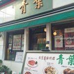台湾料理『青葉』@横浜中華街