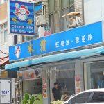 急いで!マンゴーの季節だけ営業するカキ氷屋さん@台湾